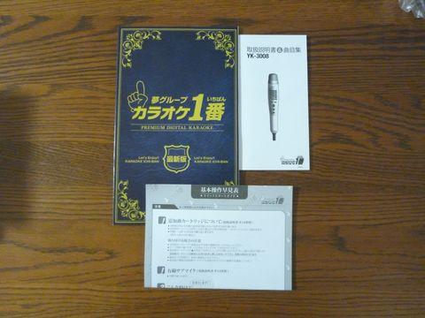 画像2:カラオケ1番