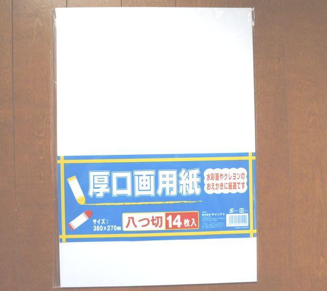 画像:画用紙(100円ショップ・キャン・ドゥ)