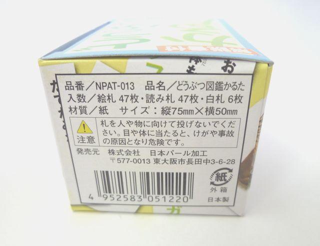 画像:動物図鑑カルタ2(100円ショップ・キャンドゥ)