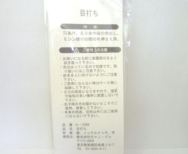 画像:目打ち2(100円ショップ・キャンドゥ)