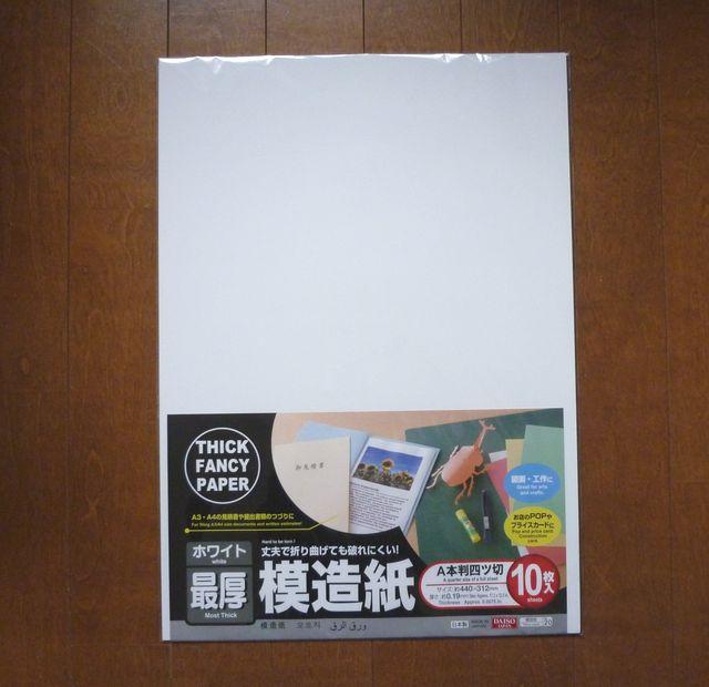 画像:模造紙(100円ショップ・ダイソー)