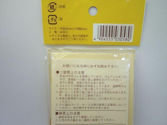 画像3:ゴムバンド(輪ゴム)(100円ショップ・オレンジ)