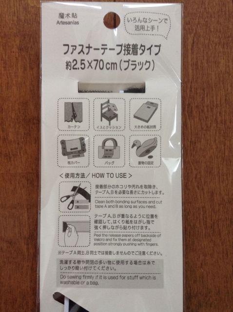 画像3:ダイソー・ファスナーテープ(100円ショップ・ダイソー)