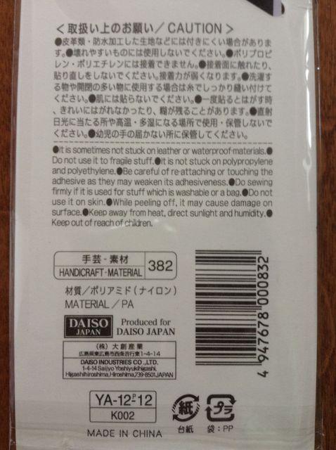 画像4:ダイソー・ファスナーテープ(100円ショップ・ダイソー)