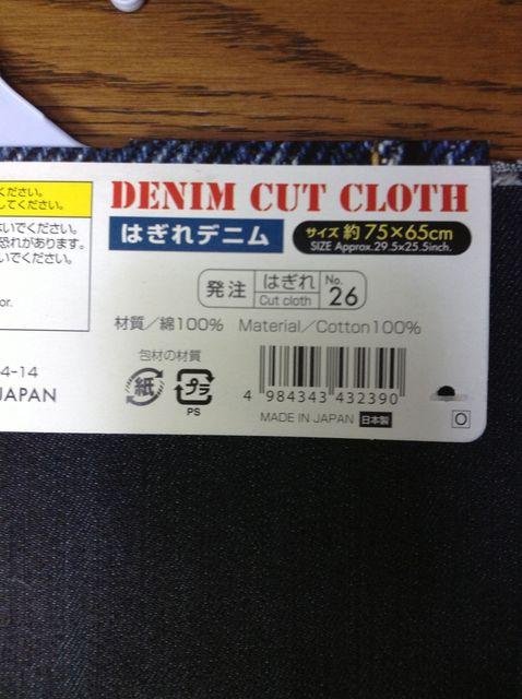 画像2:ダイソー・はぎれデニム(100円ショップ・ダイソー)
