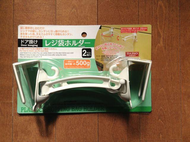 [100円ショップ] レジ袋ホルダーを購入 [ダイソー]