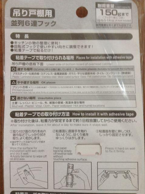画像2:ダイソーの吊り戸棚用6連並列フック(100円ショップ・ダイソー)