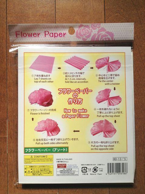 画像2:フラワーペーパーを購入(100円ショップ・ダイソー)