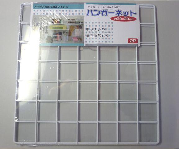 画像:ハンガーネット29x29(100円ショップ・オレンジ)