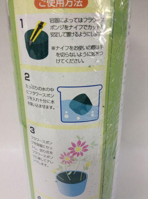 画像2:フラワースポンジを購入(100円ショップ・セリア)
