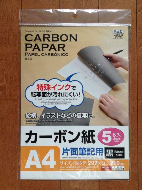 画像:ダイソーのカーボン紙(100円ショップ・ダイソー)