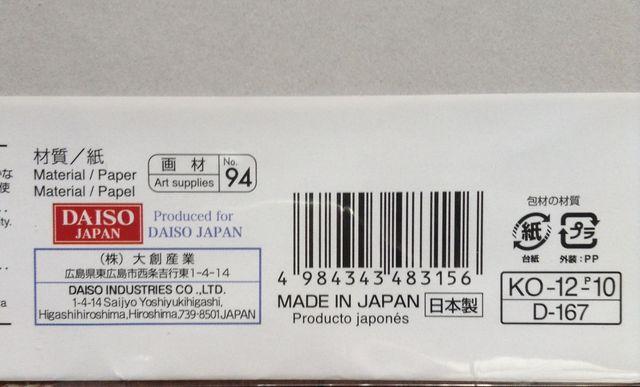 画像2:ダイソーのカーボン紙(100円ショップ・ダイソー)