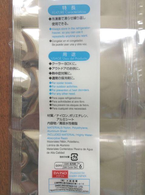 画像3:保冷剤(100円ショップ・ダイソー)