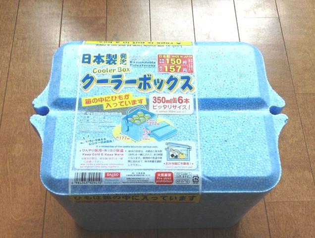 画像:ダイソーのクーラーボックス(100円ショップ・ダイソー)