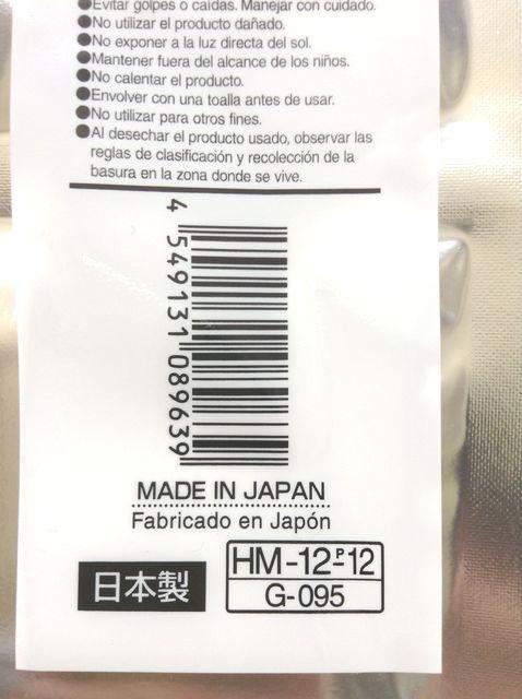 画像4:保冷剤(100円ショップ・ダイソー)