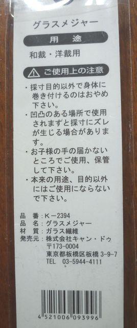 画像3:グラスメジャー(100円ショップ・キャンドゥ)