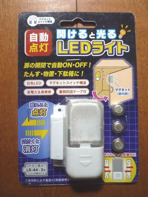 画像:自動点灯LEDライト(100円ショップ・キャンドゥ)