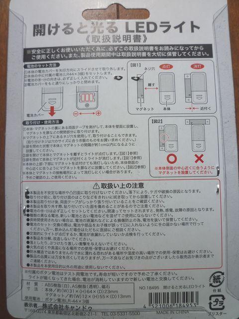 画像2:自動点灯LEDライト(100円ショップ・キャンドゥ)