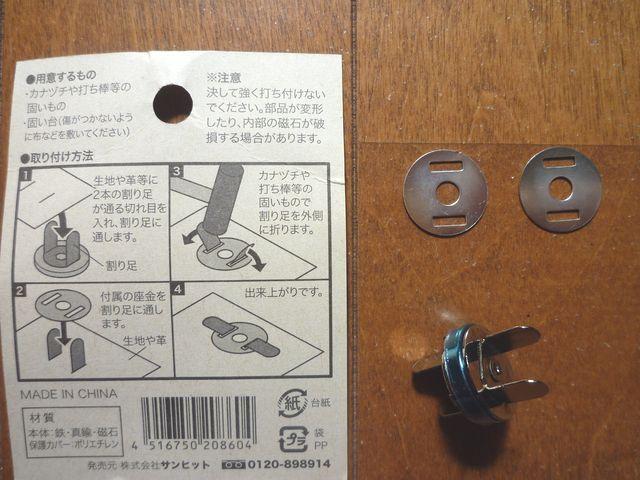 画像2:マグネットホック(100円ショップ・キャンドゥ)
