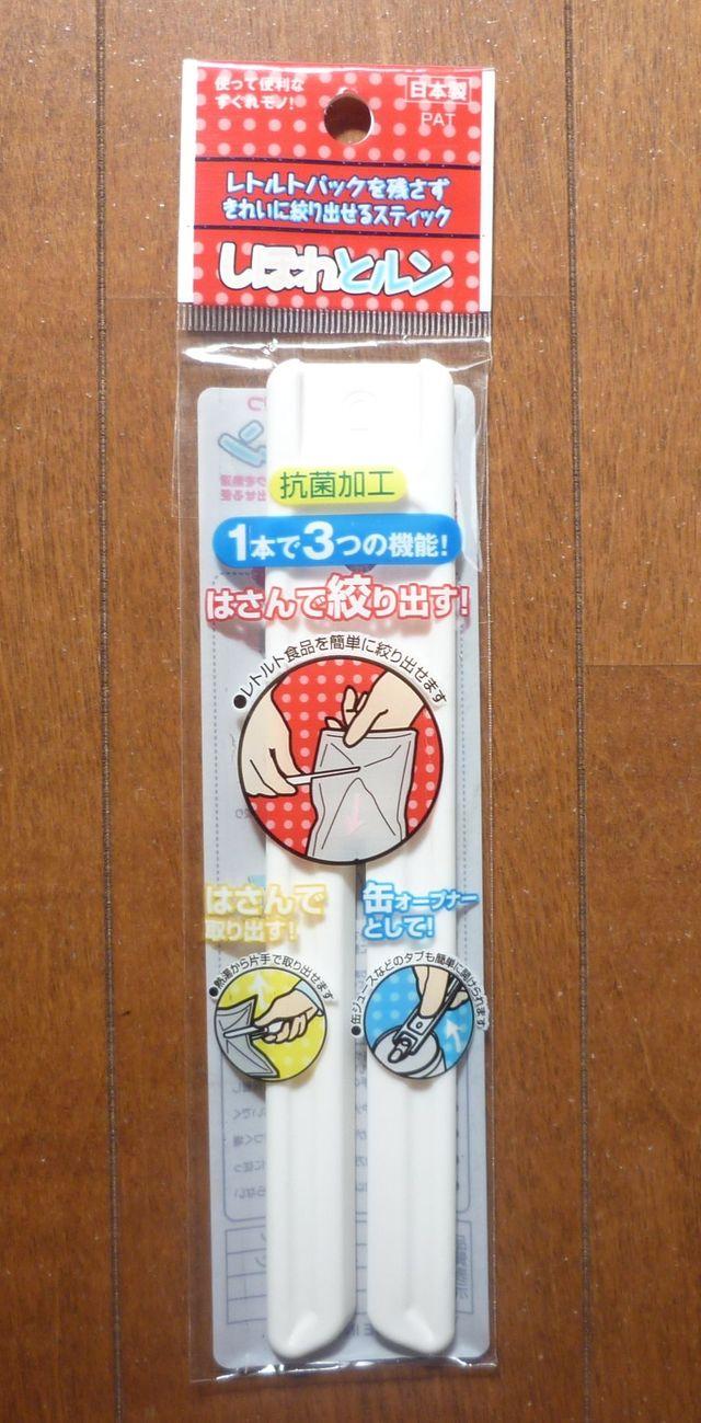 画像:しぼれとルン(100円ショップ・キャンドゥ)