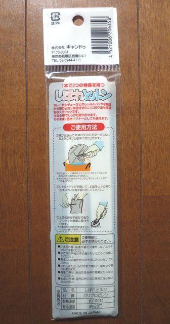 画像3:しぼれとルン(100円ショップ・キャンドゥ)