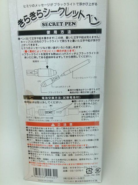 画像3:シークレットペン(100円ショップ・キャンドゥ)