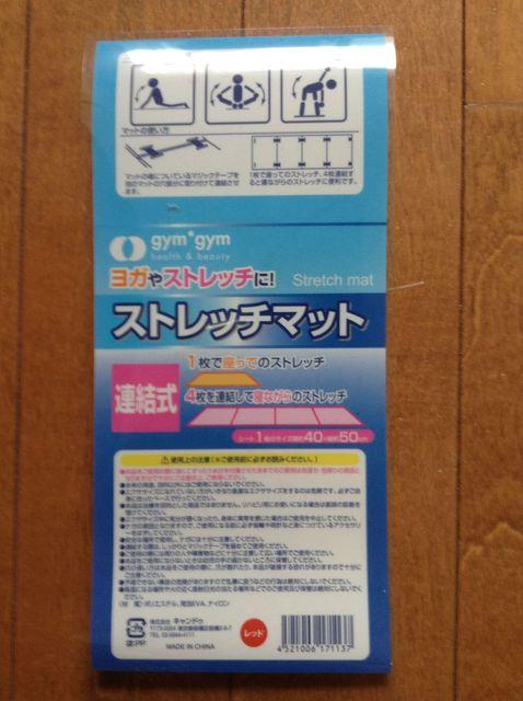 画像2:ストレッチマット(100円ショップ・キャンドゥ)