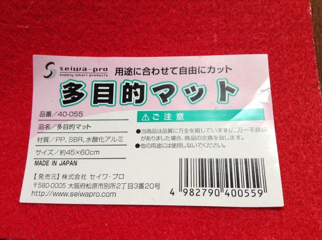 画像2:多目的マット(100円ショップ・キャンドゥ)