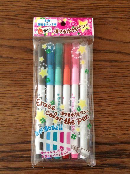 消せる水性ペン