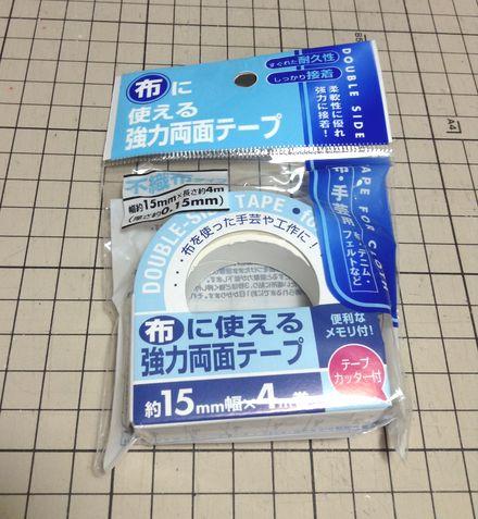 布に使える両面テープ