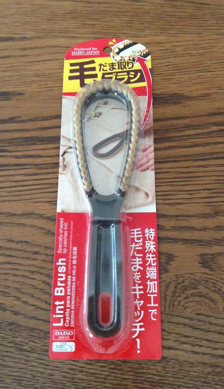 画像:毛玉取りブラシ(100円ショップ・ダイソー)