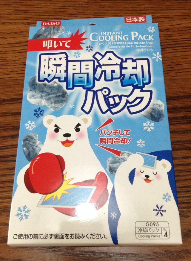 画像:瞬間冷却パック(100円ショップ・ダイソー)