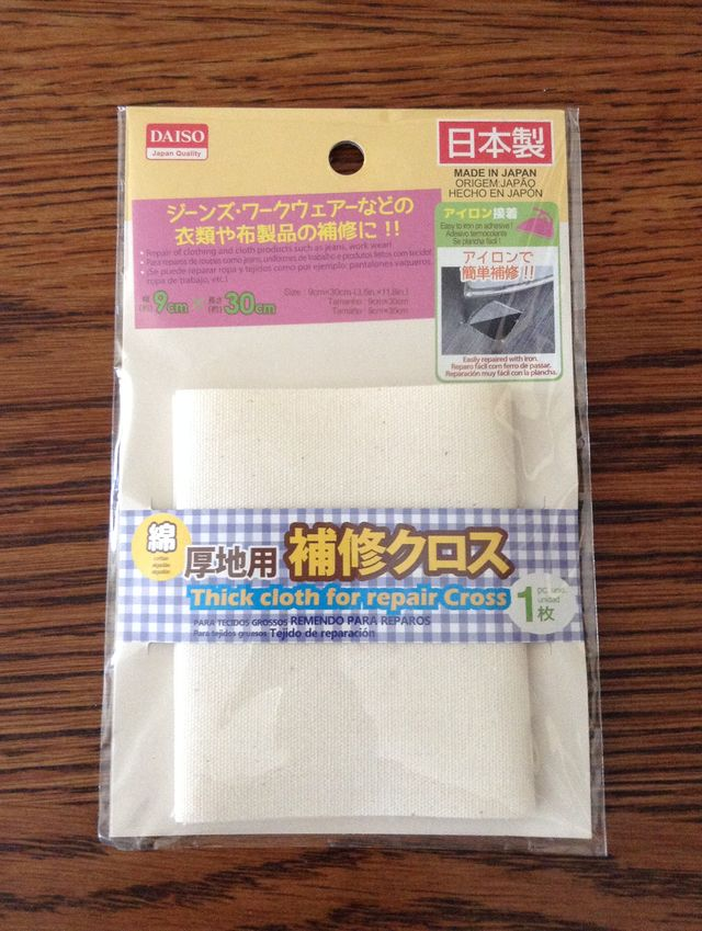 画像:ジーンズ用の補修クロス(100円ショップ・ダイソー)